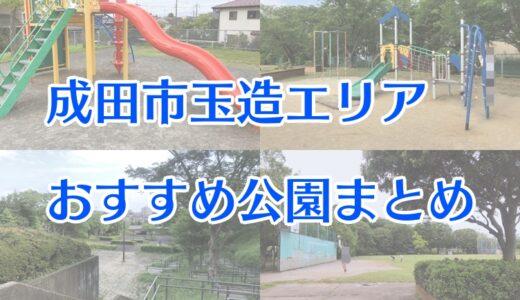成田市玉造エリアのおすすめ公園9選
