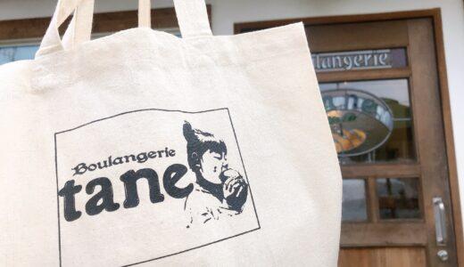 成田市大袋にあるパン屋【tane】で可愛いエコバッグGET