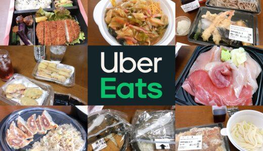 成田市エリアでUber Eats(ウーバーイーツ)開始!お得なクーポン情報&注文可能な加盟店舗のまとめ