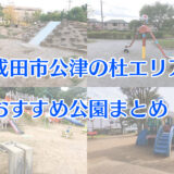成田市公津の杜エリアおすすめ公園まとめ