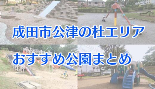 成田市公津の杜エリアおすすめ公園9選