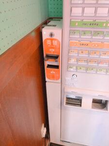 ラーメンボーイズ成田店の両替機