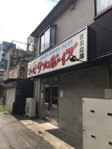 ラーメンボーイズ成田店の外観
