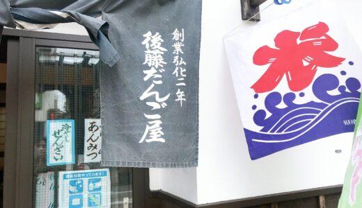 【後藤だんご屋】成田老舗のお店でお団子とかき氷を堪能