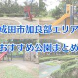 成田市加良部エリアおすすめ公園まとめ