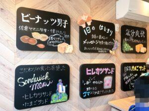 サンドウィッチの看板