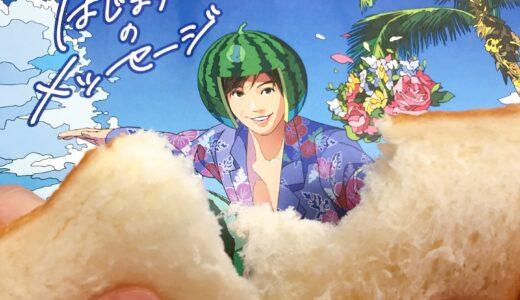 【はじまりのメッセージ】富里に高級食パン専門店がオープン