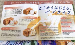 食パンの冊子