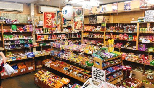 富里に昔ながらの駄菓子屋【森のくまさん】大人も子供も大喜び