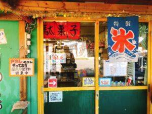駄菓子屋の入口