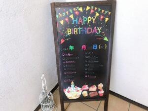 お誕生日の名前が看板に書かれている