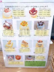 ホールケーキのメニュー表
